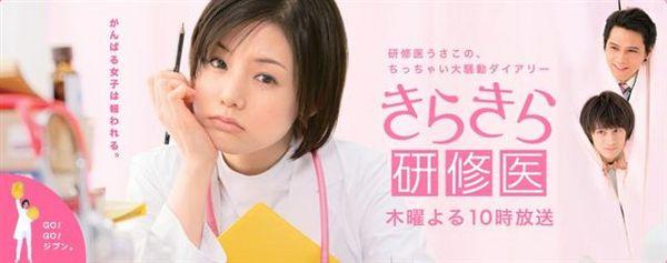 きらきら研修医.JPG