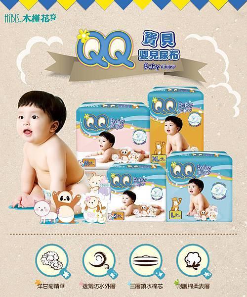 HIBIS QQ Baby寶貝嬰兒紙尿褲 (高透氣棉、三層鎖水、洋甘菊草本精華)