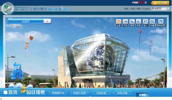 --网上中国2010上海世博会--TW.png