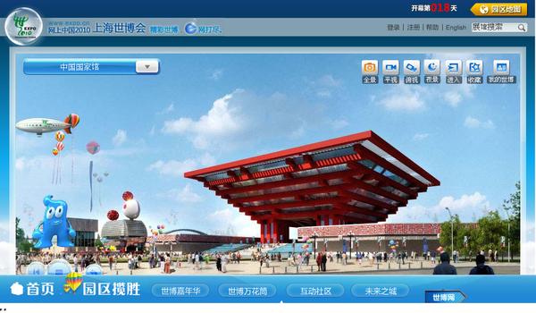 --网上中国2010上海世博会--中國.png