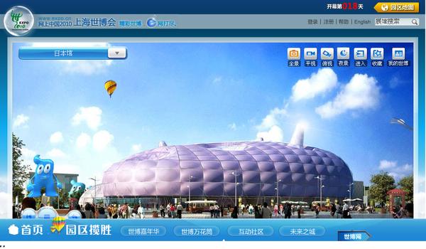 --网上中国2010上海世博会--日本.png