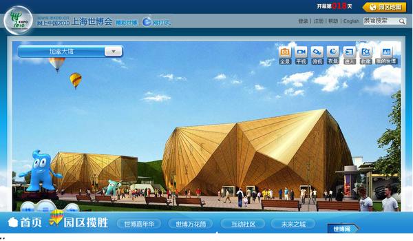 --网上中国2010上海世博会--加拿大.png