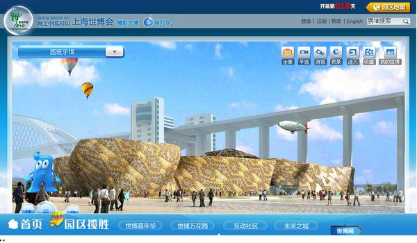 --网上中国2010上海世博会--西班牙.png