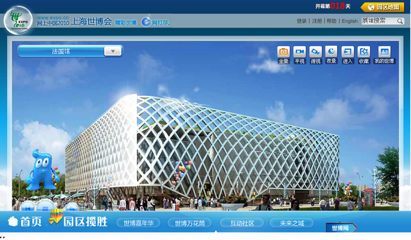 --网上中国2010上海世博会--法國.png