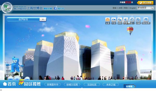 --网上中国2010上海世博会--俄羅斯.png