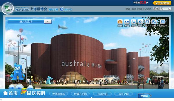 --网上中国2010上海世博会--澳大利亞.png