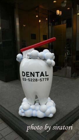 牙醫診所的看板