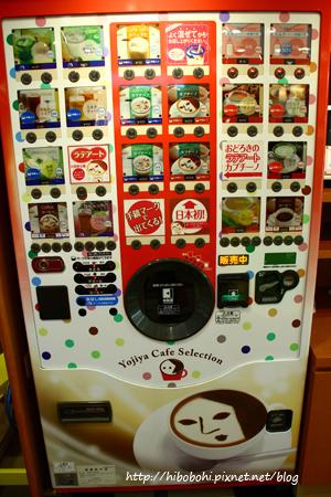 第二航廈yojiya的咖啡自動販賣機