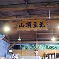 1020918 水金九輕旅行_103.JPG