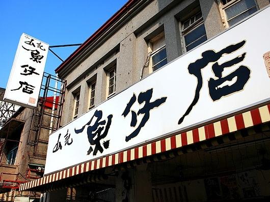 山記魚仔店