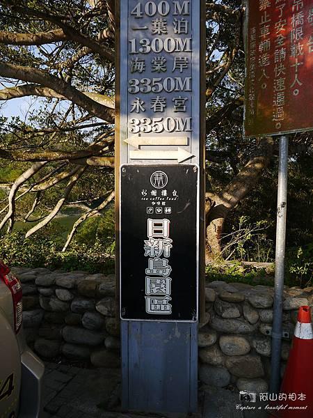 1040403 新竹苗栗2日遊194-wm.JPG