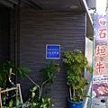 1040422 石垣島之旅114-wm