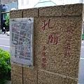 1040927 台南中秋連假輕旅行202.JPG