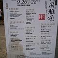 1040927 台南中秋連假輕旅行203.JPG