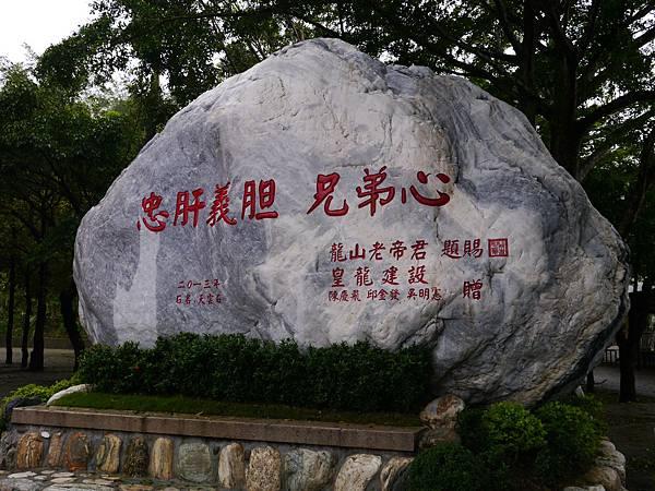 1040927 台南中秋連假輕旅行333.JPG