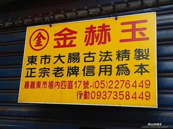 1051024 嘉義阿里山(PIXNET)008.jpg