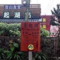 1051024 嘉義阿里山(PIXNET)016.jpg