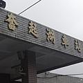1051024 嘉義阿里山(PIXNET)017.jpg