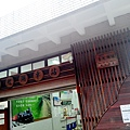 1051024 嘉義阿里山(PIXNET)019.jpg