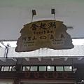 1051024 嘉義阿里山(PIXNET)020.jpg