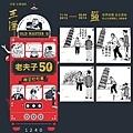 「老夫子50 時空叮叮車」世界巡展 台北首站