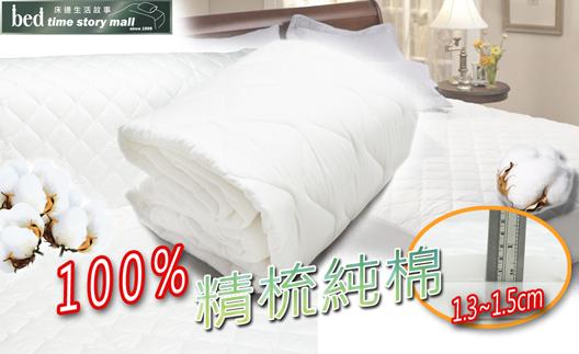 100%精梳純棉保潔墊