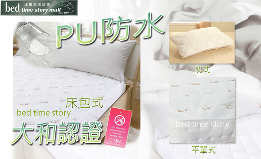 SEK防蹣/抗菌/防水保潔墊