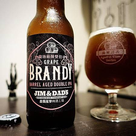 白蘭地桶陳雙倍酒花 Brandy Barrel Aged Double IPA IBU 24