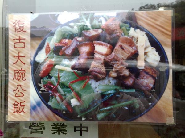 大碗公飯-2.jpg