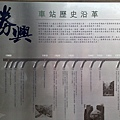 勝興車站的歷史.jpg