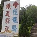 龍騰斷橋指示牌.jpg