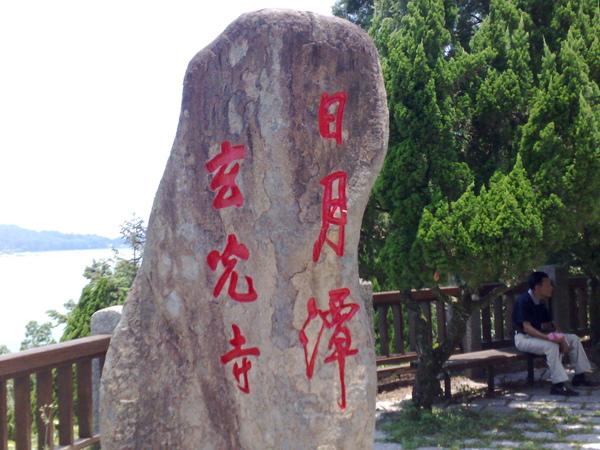山上的玄光寺石頭.jpg