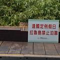 拉魯島標語.jpg