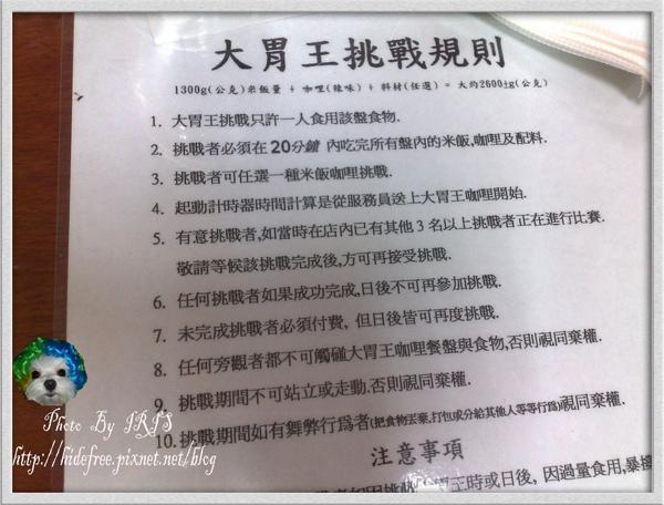 大胃王比賽規則.jpg
