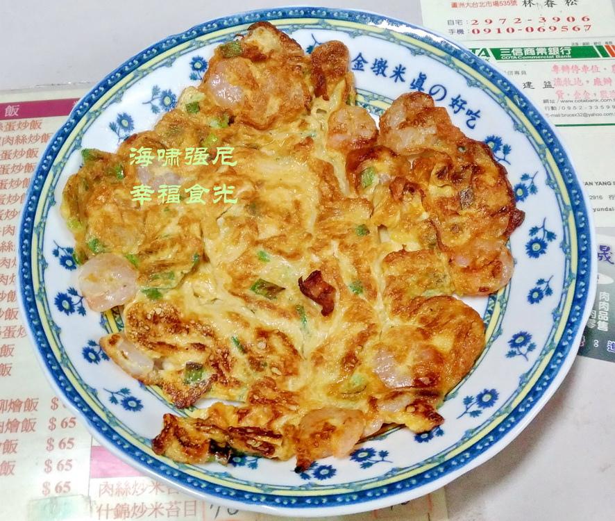 ◆◆◆|三重|【无名蛋炒饭】用心不加味素的超好吃蛋炒饭 ~~~ @海啸强尼必吃狂喜食记