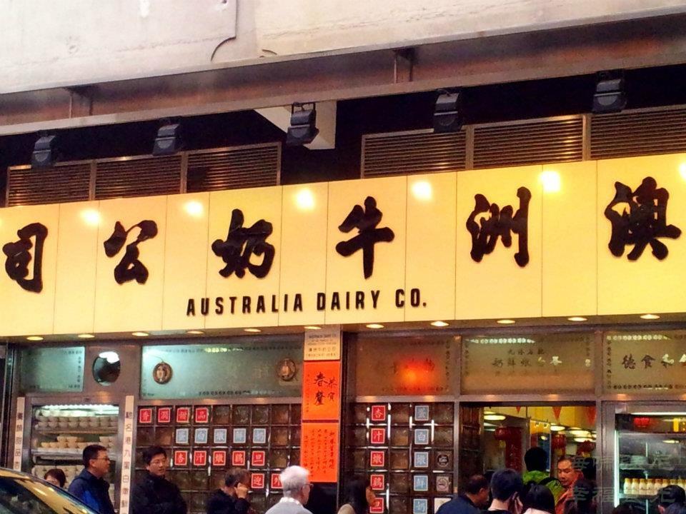 澳洲牛奶公司 Australia Dairy Company.jpg