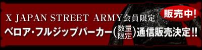 X JAPAN STREET ARMY会員限定グッズ【ベロア・フルジップパーカー(数量限定)】通信販売決定!!