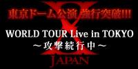 World Tour Live in Tokyo hide-city先行