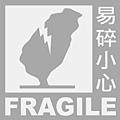 易碎的台灣