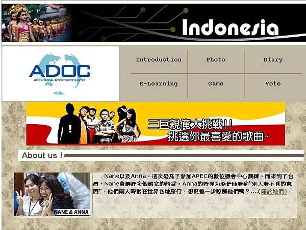 印尼組網頁.jpg