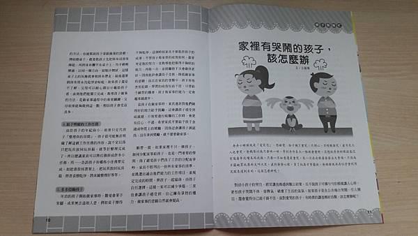 親子手冊1.jpg