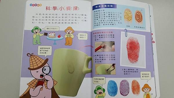 科學小偵探內頁2.jpg