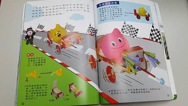 風動跑車2.jpg
