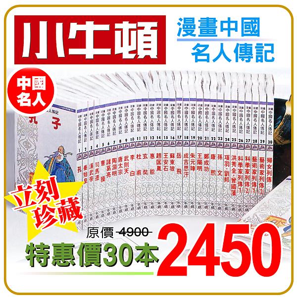201705_中國名人漫畫特賣-ok.png