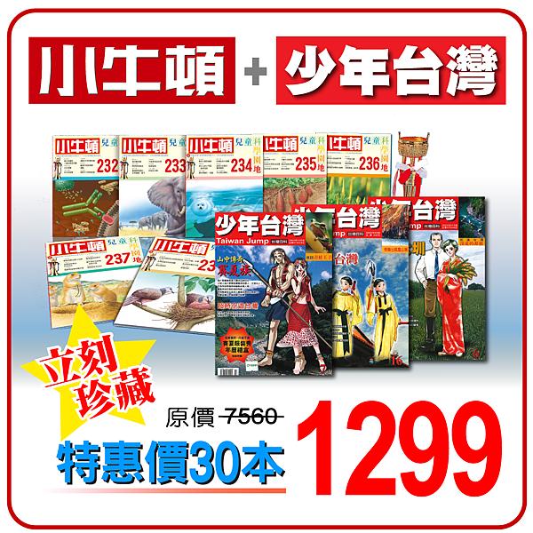 201705_小牛頓+少年台灣特賣.png