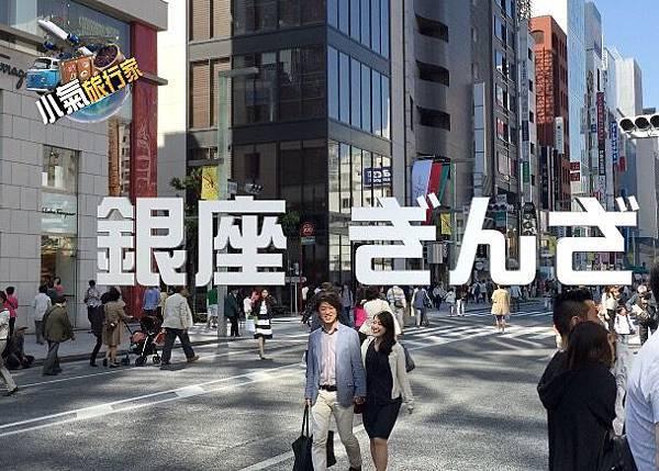 小氣旅行家足跡,日本銀座等街景。