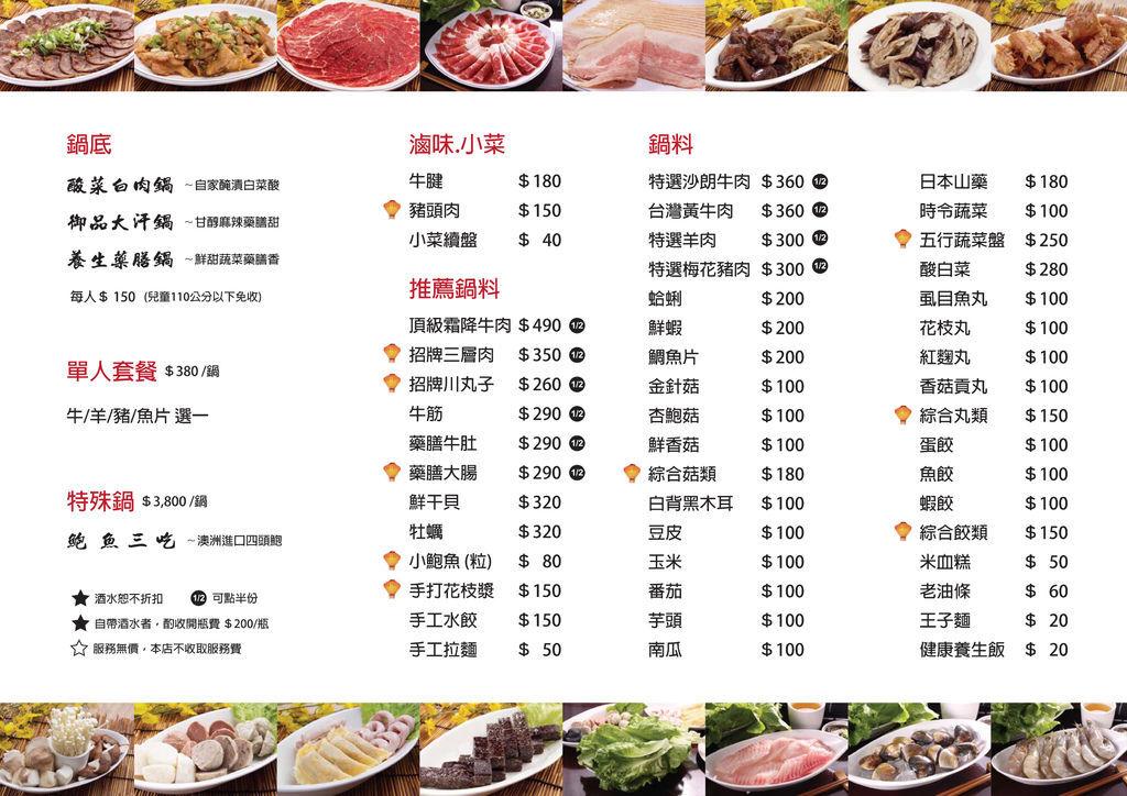 饕鍋 2014 菜單 P2
