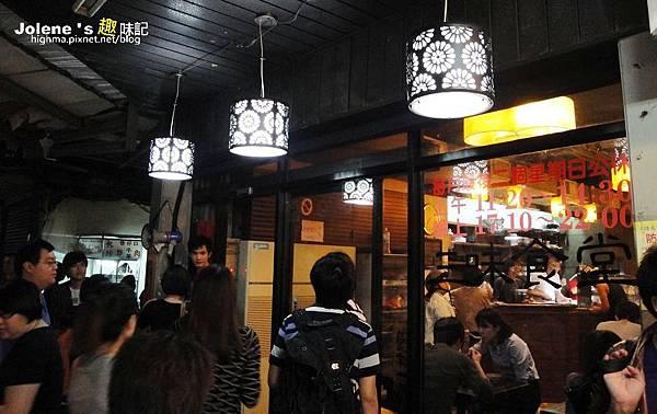 0920三味食堂很厲害 (1)