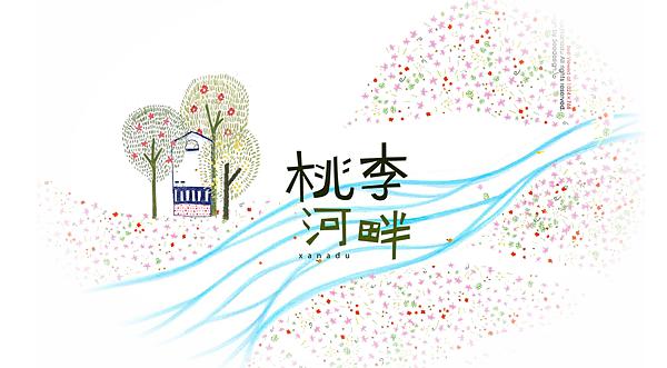 桃李河畔.png