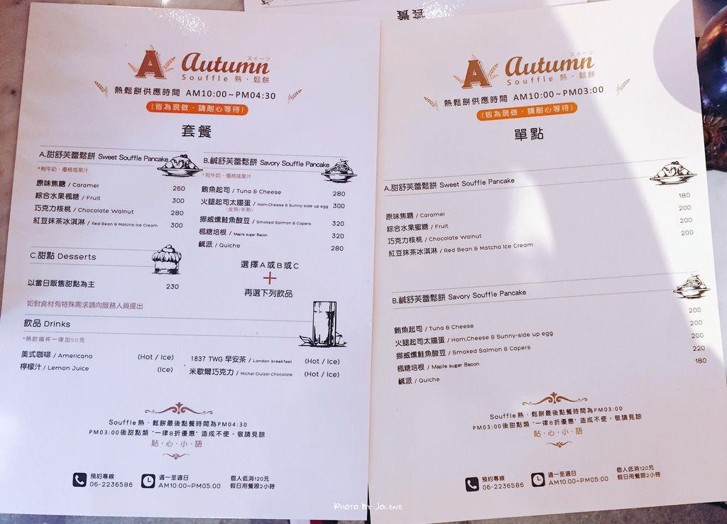 Autumn鬆餅_3937_0.jpg
